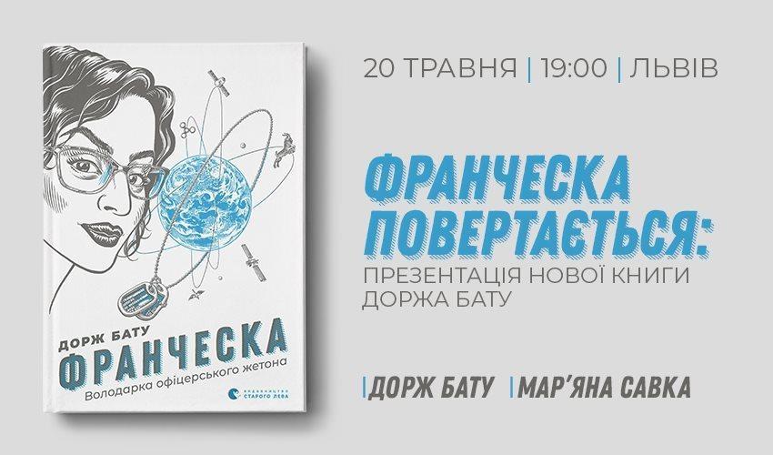 Франческа повертається, або презентація нової книги ДоржаБату https://t.co/bJNGXLPSk9 https://t.co/zBWxjqej4M