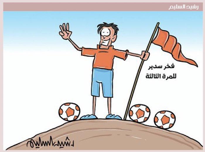 كاريكاتير #رشيد_السليم   @R_alsolaim
