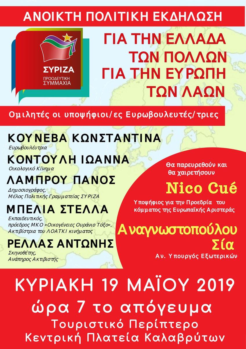 Ο ΣΥΡΙΖΑ–Προοδευτική Συμμαχία πραγματοποιεί εκδήλωση στις 19:00 στα Καλάβρυτα με θέμα: Για την Ελλάδα των πολλών, για την Ευρώπη τω λαών Ομιλητές οι υπ. ευρωβουλευτές: @kkuneva @IKontouli Π. Λάμπρου Στ. Μπελιά @rellasa Θα χαιρετήσουν: @AvecNico @sia_anag bit.ly/2Ei229D