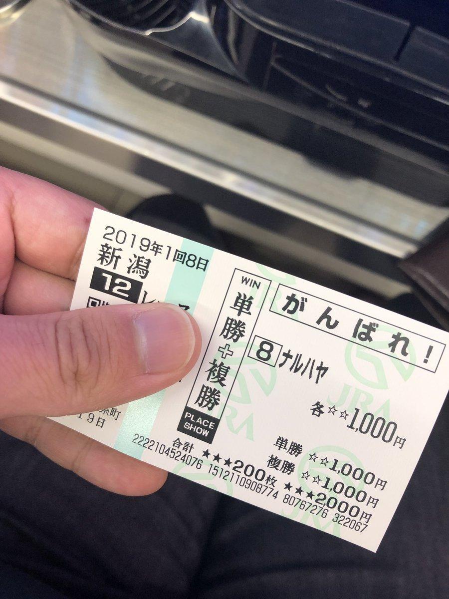 藤田菜七子ありがとう