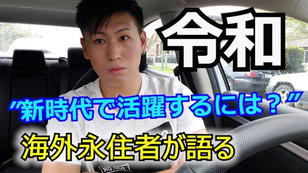 【作業用】平成→令和へ。日本の学生へアドバイス(海外就職、永住経験者が語る)