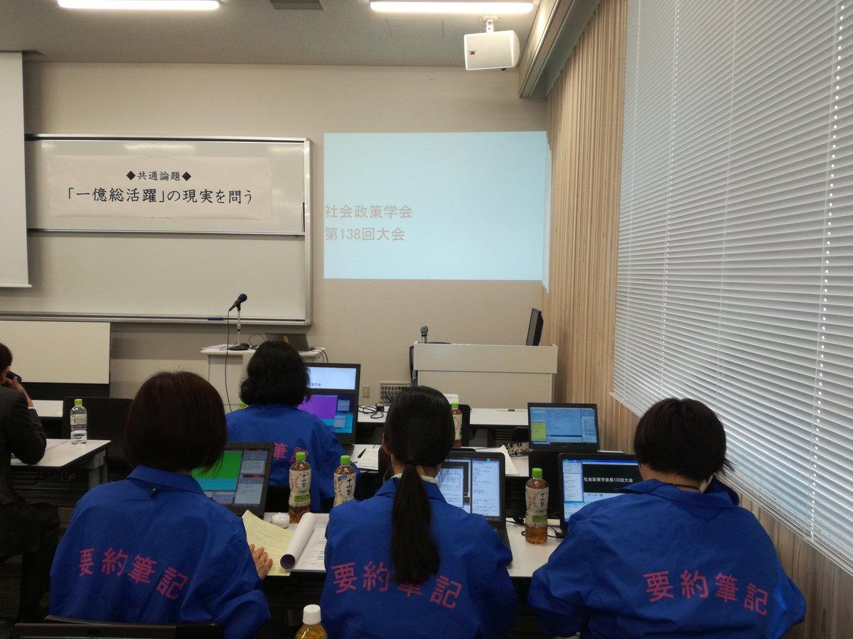 〈要約筆記派遣〉高知県立大学永国寺キャンパスで行われた社会政策学会で文字通訳(パソコン要約筆記)を行いました。#要約筆記 #要約筆記派遣 #高知