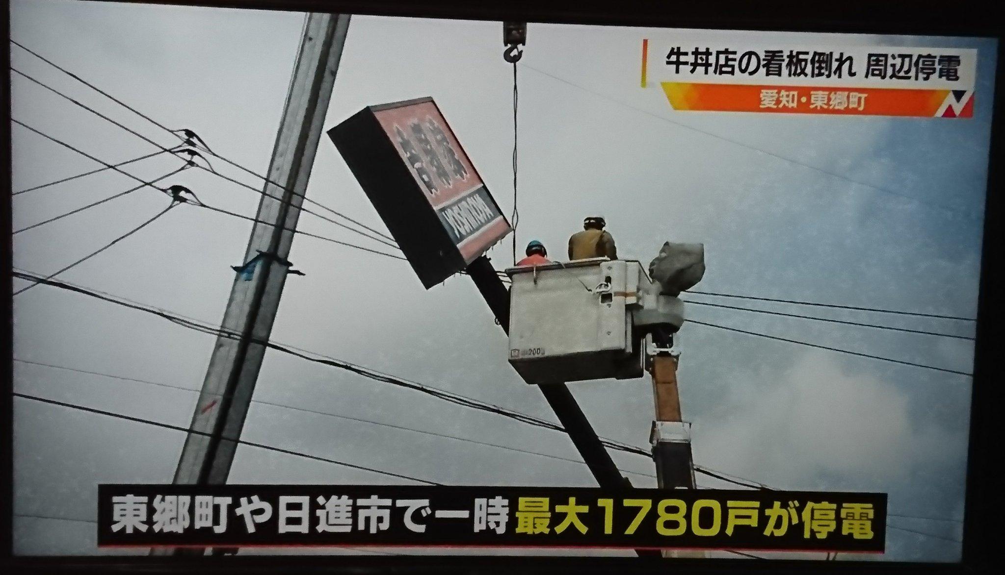画像,153号沿いの吉野家の看板が強風で倒れたって。ケンチキの隣のとこだ。停電にはなったみたいだけど怪我人いなくてよかったねぇ。 https://t.co/wC4gX…
