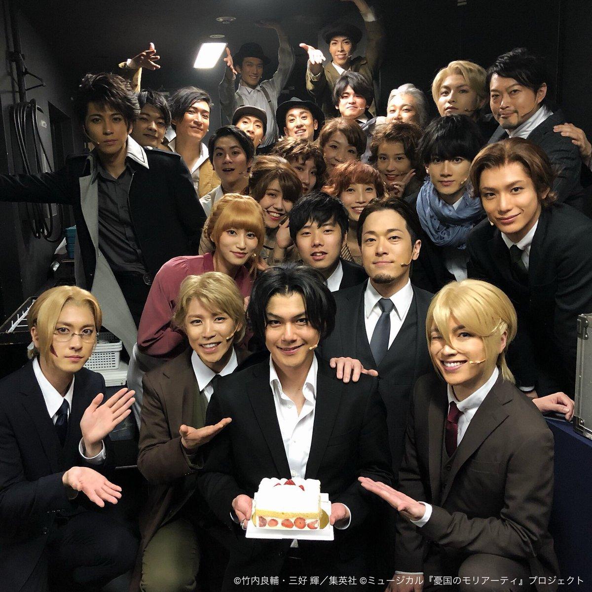 """【御礼】 ミュージカル『憂国のモリアーティ』東京公演の幕が下りました。沢山のお客様にご来場いただけましたこと、カンパニー一同御礼申し上げます。  カーテンコールでは明日、5月20日に誕生日を迎える平野良さんをお祝い!""""魅力という極上の謎""""を大阪でもお届けします! #モリミュ #モリアーティ"""
