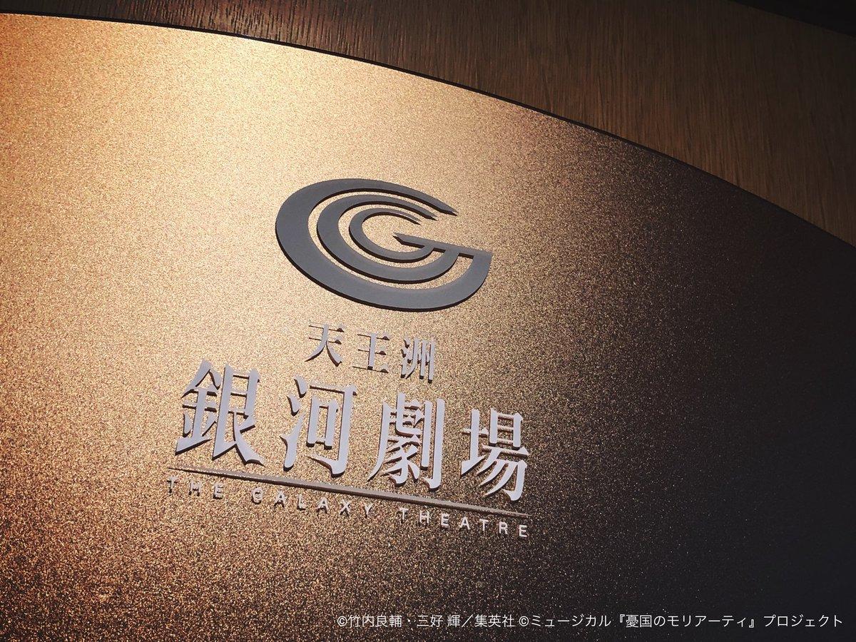 """【御礼】 東京公演は""""天王洲 銀河劇場""""よりお届けしました。作品の世界観にピッタリなこの劇場で上演できましたこと、光栄に思います!誠にありがとうございました!  5月25日には大阪""""リビエールホール""""にて幕が上がります。引き続き応援のほど宜しくお願い致します。 #モリミュ #モリアーティ"""