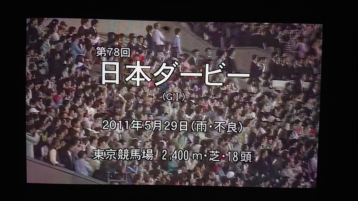 GCの重賞メモリアルに #日本ダービー これを見るといよいよ、と感じます。 三冠馬となるオルフェーヴルが制した2011年は、震災の影響でファンファーレが生ではなかったこと、そして中野雷太アナがこの年から三冠を担当することに…と節目だったんだと実感しました。