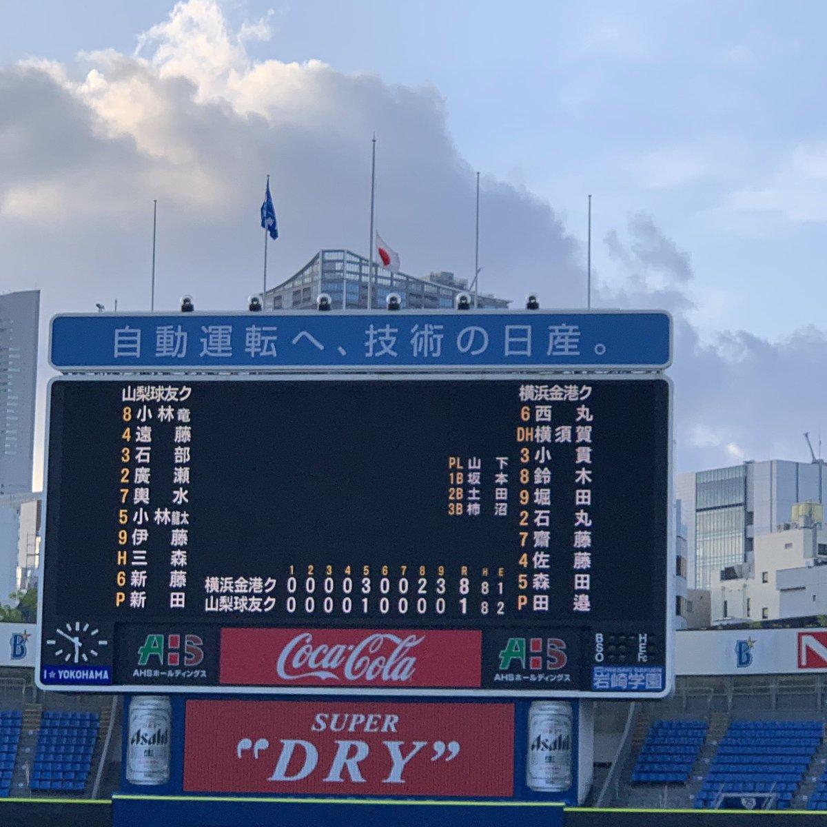 【第90回 都市対抗野球大会西関東予選】  vs山梨球友クラブ 8-1 勝利  応援ありがとうございました。  明日5/20 14時からJX-ENEOSと横浜スタジアムにてブロック代表決定戦が行われます。  #社会人野球 #都市対抗野球 #横浜金港クラブ #己に克つ
