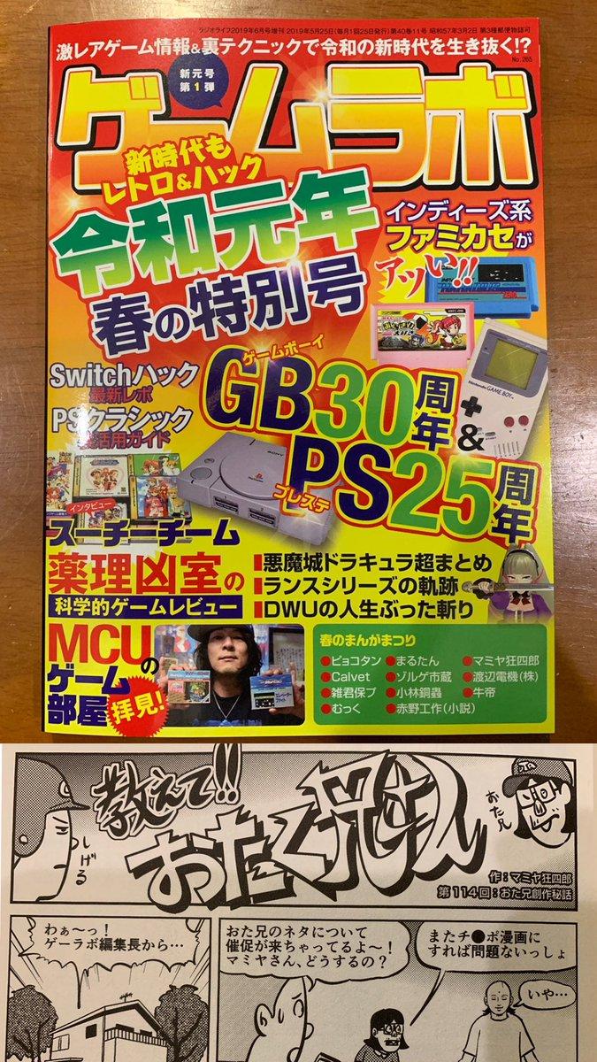ゲームラボ 令和元年春の特別号に関する画像4