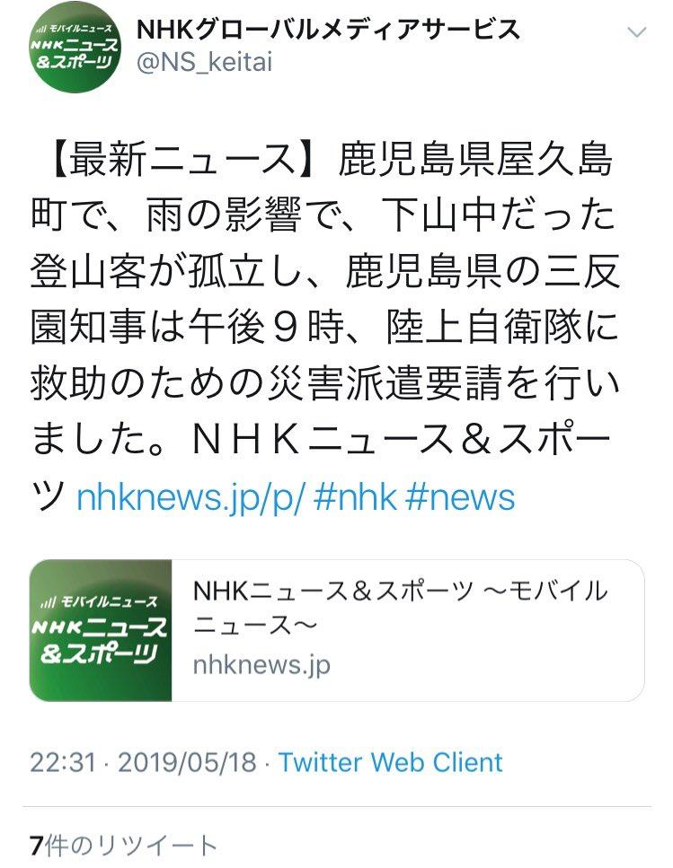 @RibbonChieko 「三反園知事」でツイッター内を検索しても、屋久島での自衛隊への災害派遣のニュースはあまり出て来ませんでした。