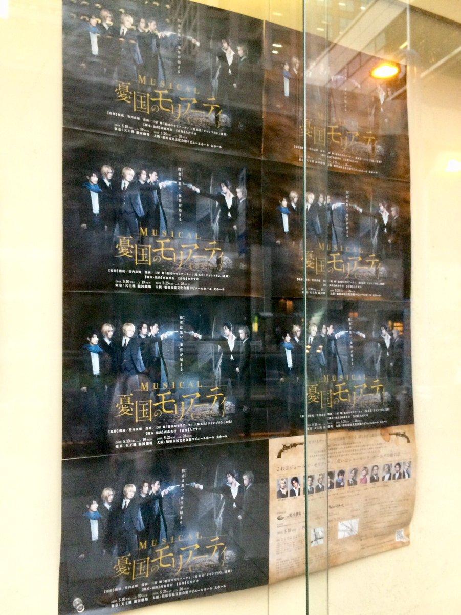 ミュージカル『憂国のモリアーティ』東京千秋楽、おめでとうございます&ありがとうございました! なぜか最後泣きそうになりました…。  大阪公演もどうぞよろしくお願いいたします!🙌🏻  #モリミュ