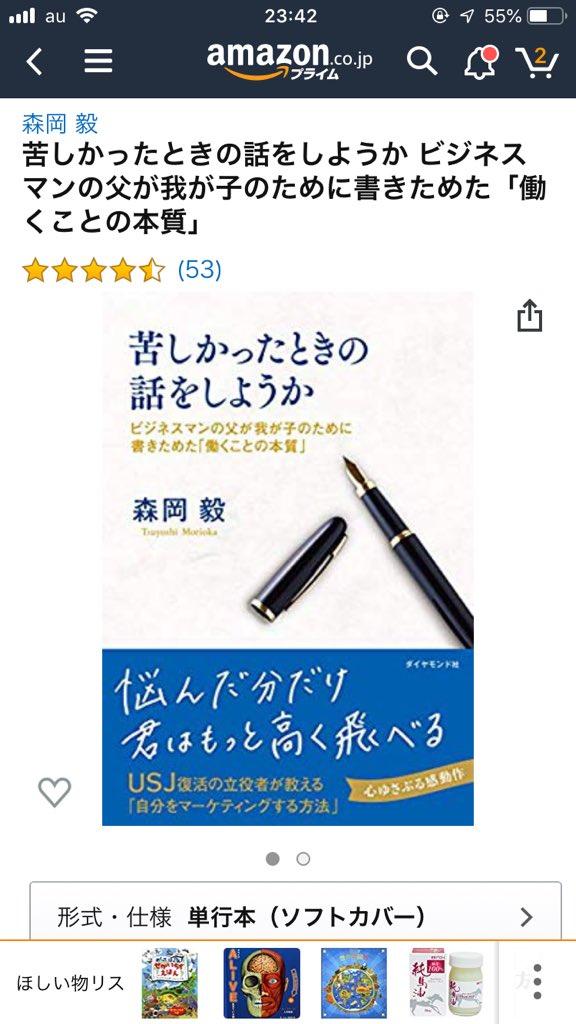 @annieivom これUSJを再起させた超敏腕マーケターが就職に悩む自分の娘のために書いた、自分のキャリアや人生を考える為のアドバイス本。めちゃくちゃオススメです。