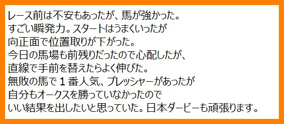 ◆オークス2019 レース後騎手コメント◆  1着.ラヴズオンリーユー(M.デムーロ騎手)