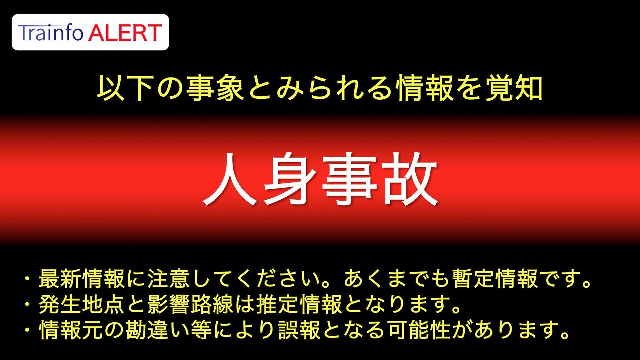 画像,🏃♂️ 人身事故 💥京成大久保駅で人身事故発生の可能性以下の路線でダイヤ乱れの可能性京成本線京成押上線都営浅草線など https://t.co/3F6HJMP…