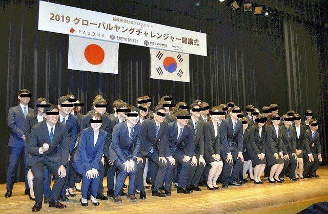 韓国の若者達は、早く逃げてください!【パソナ】韓国の若者、日本で就職目指す「夢かなえたい」「国境を越えて社会の問題点を解決していきたい」 パソナは、74年前の日本の過ちを、繰り返してはいけない!