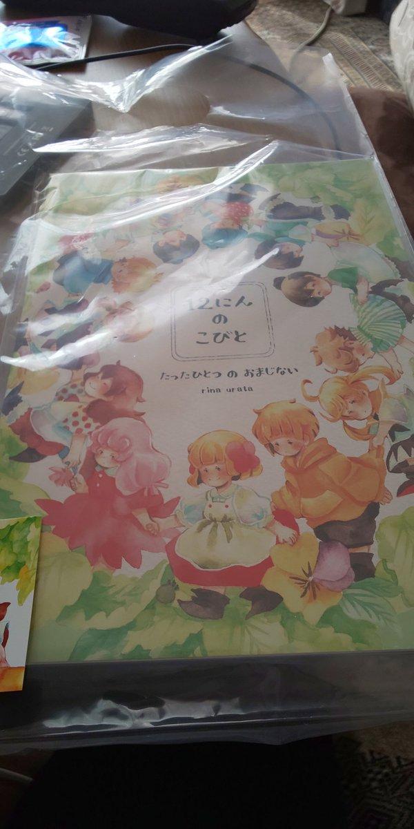 好みドストレートな絵に惹かれて買ったrina urataさん(@gooska0309)の絵本。内容もほんわか素敵でした。植物と子供が可愛い水彩画に弱いんだ。 #デザフェス https://t.co/ttOWi2Sjrk
