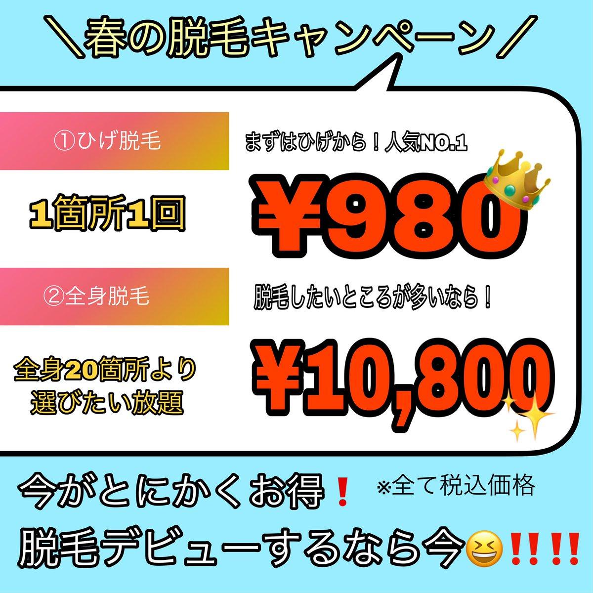 少しだけプロフィール変更♪名古屋で脱毛するなら是非当店で!◆マンツーマン施術◆夏に向けて脱毛し始める方が増えて来ています?✨ただ今全身脱毛をお得にできるキャンペーンも開催中❗️