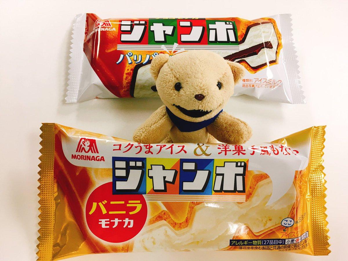 森永製菓アイス公式(ティック&Y)'s photo on げつようび