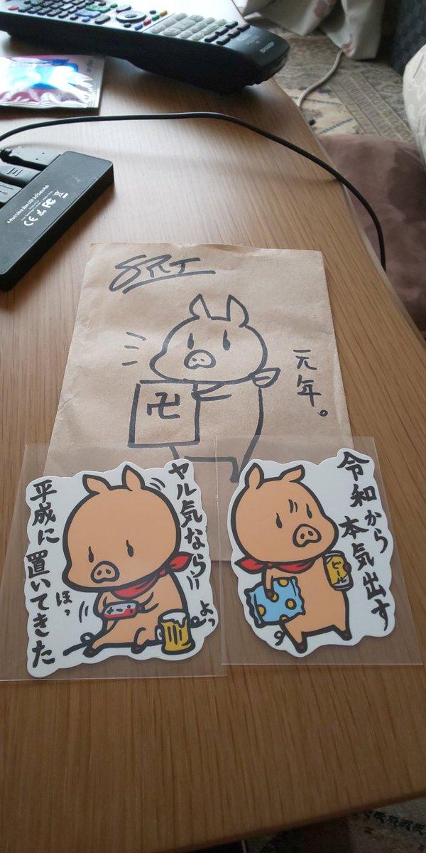 この方もストーカーしているSHUmatsukuraさん(@shumatsukura101)いつもブースに行くのでどのステッカーを持ってるかもう分からなくなり、とりあえず平成令和ネタは新作だろうと二枚。今年は卍元年だそうです。#デザフェス