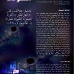 Image for the Tweet beginning: (الثقوب السوداء ) :  قال