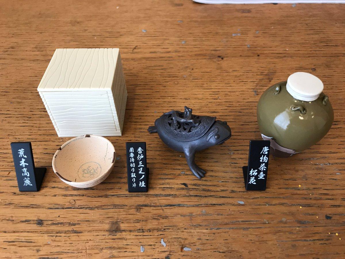 #デザインフェスタ 昨日のデザインフェスタでちょっとした嬉しいことがありました! 近所で見かけたものの買い逃して手に入らなかったガチャガチャの戦国の茶器の蛙の香炉がゲットできました! 地味に嬉しい! ヽ(・∀・)