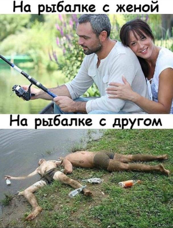 Жена на рыбалке прикол картинки