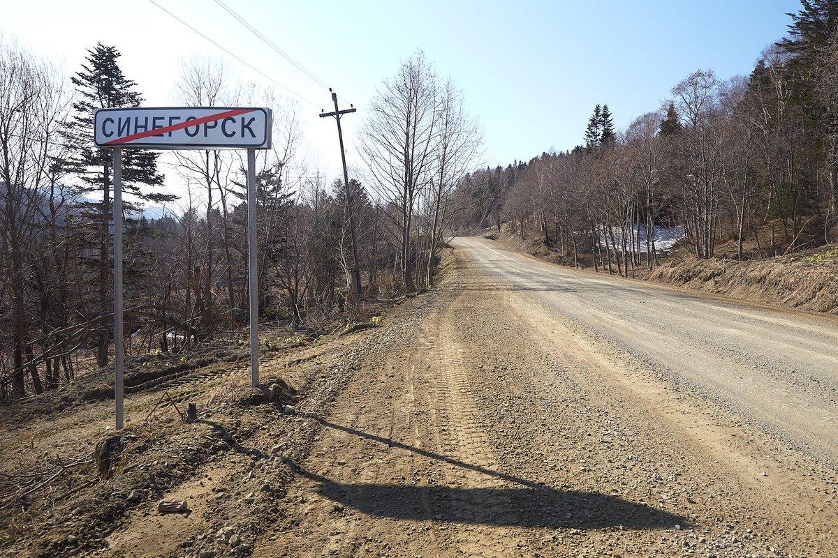 Сахалин синегорск фото