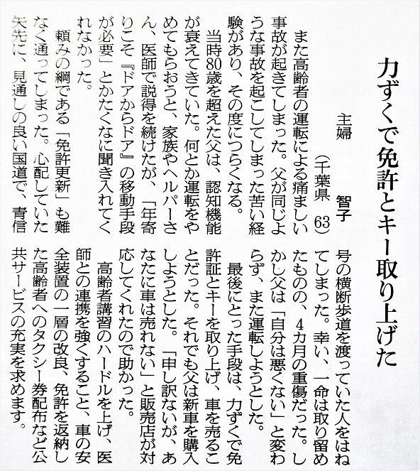 冨永 格(たぬちん)さんの投稿画像