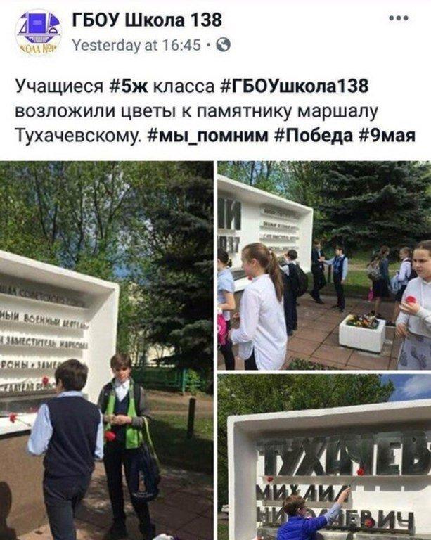 Полиция проверяет, заставляли ли детей в одной из школ Лисичанска рисовать открытки к 9 мая с запрещенной символикой - Цензор.НЕТ 6121