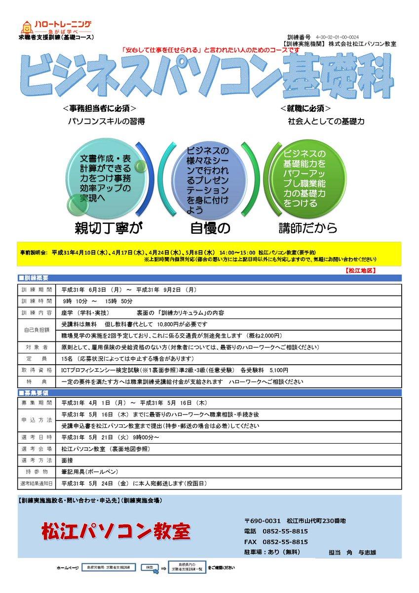 松江地区で6月3日開講予定の「ビジネスパソコン基礎科」の募集が5月16日(木)までとなっています。ビジネス活動に必須のパソコンのスキルとともに社会人スキルを学んで早期就職を目指しましょう。