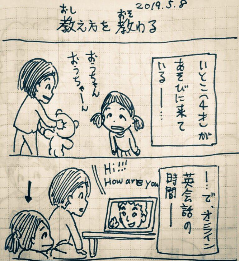 漫画化しました、 「オンライン英会話で、先生に英語を使って日本語で教えるレッスン」 他人に伝わるように教えるのは、自分にとって何よりの学び。 #DMM英会話
