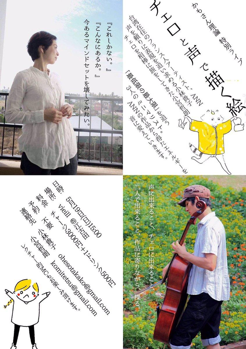 小林貴子 (@hesotakako) | Twitter