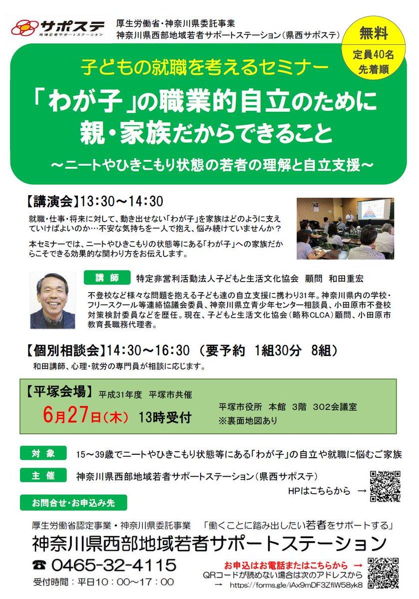 6/27@平塚 子どもの就職を考えるセミナー開催!ニートやひきこもりの状態等にある「わが子」への家族だからこそできる効果的な関わり方をお伝えします。#ひきこもり