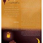 Image for the Tweet beginning: (وأن تصوموا خيرٌ لكم إن