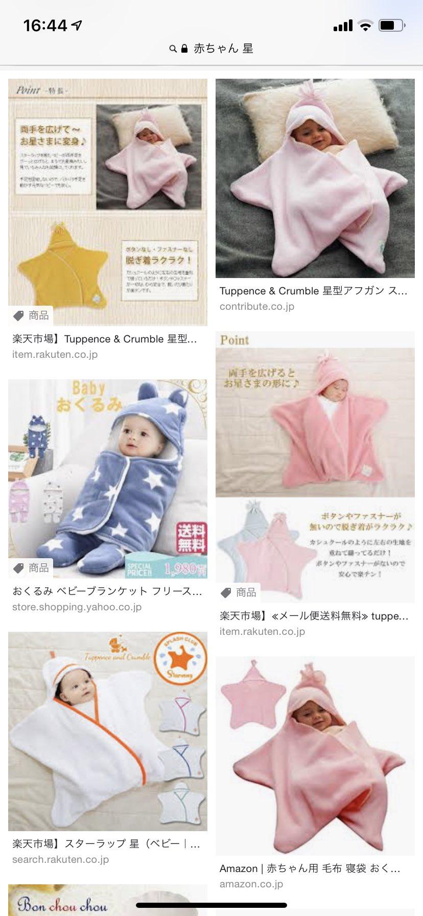 #豊かな人生を送るためにオススメの画像検索ワード 「赤ちゃん 星」