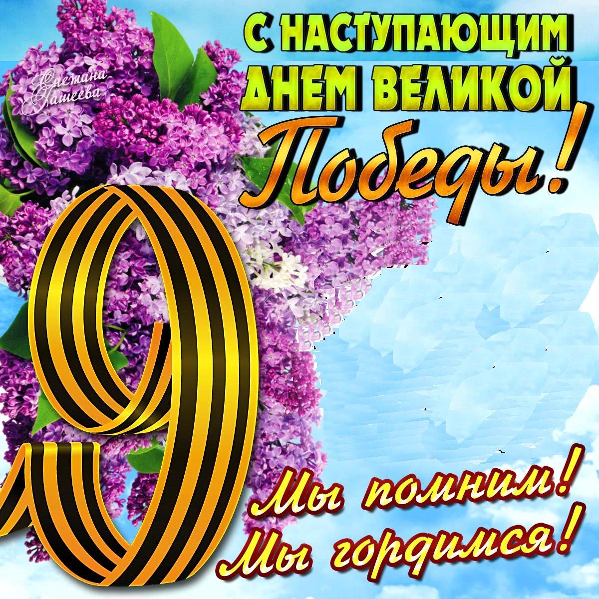 Поздравление с днем рождения в день победы