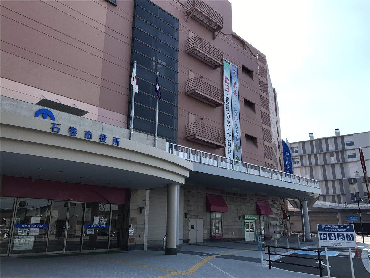 市役所 石巻 石巻市役所1階 エスタ5月末で閉店