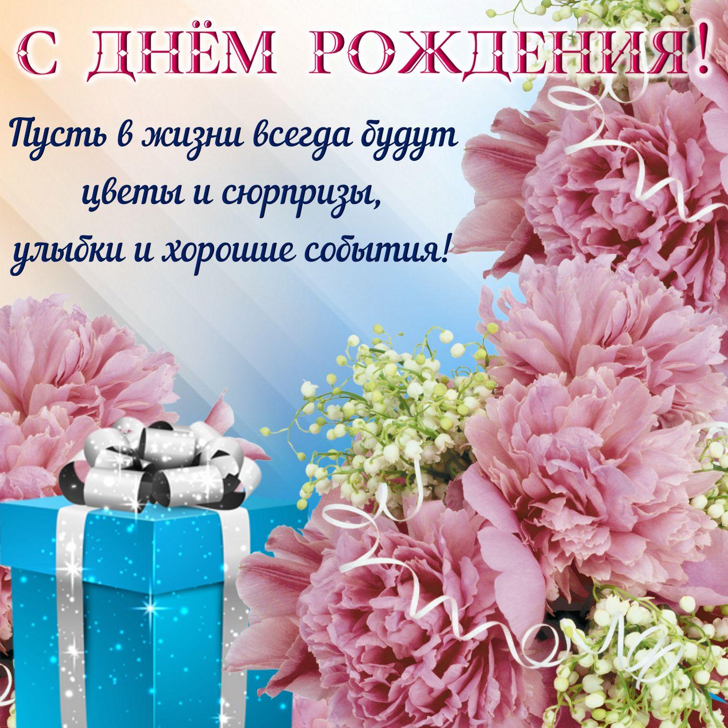 Поздравления на день рождения красивые в картинках