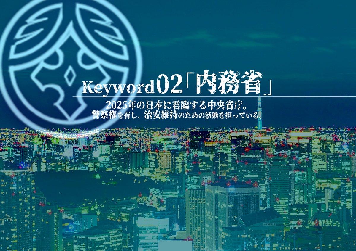 内務省 hashtag on Twitter