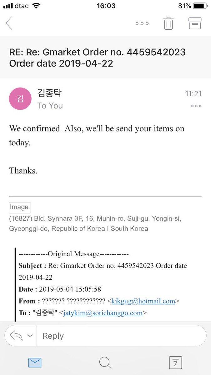 เมื่อวานนี้ทางร้านได้ตอบอีเมลกลับมาหาเราแล้วนะคะ ว่าจะจัดส่ง ฮือ รอนานเลย  #nunaupdates