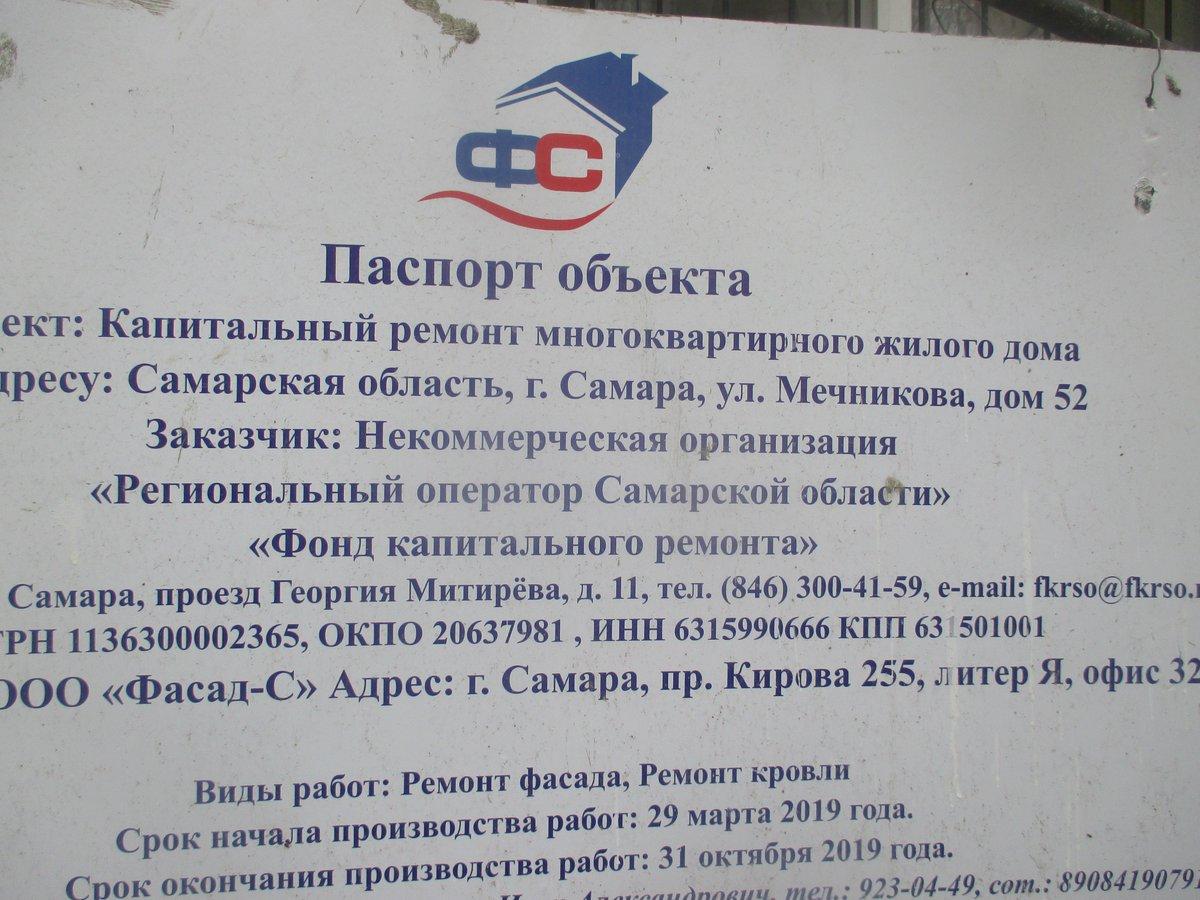 некоммерческая организация фонд капитального ремонта в самарской области