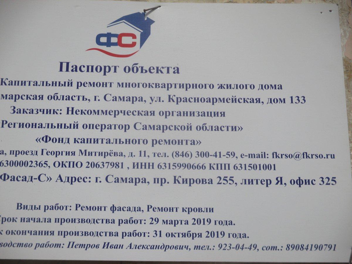 некоммерческая организация региональный фонд капитального ремонта самара