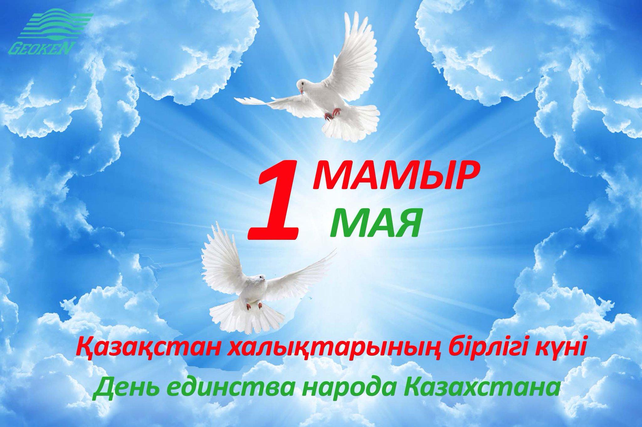 Картинки, открытка с днем единства народов казахстана