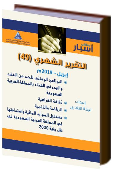 #التقرير_الشهري رقم (49) لشهر إبريل 2019 لـ #ملتقى_أسبارللحصول على النسخة بصيغة PDF زورو الرابط الآتي:https://bit.ly/2PBJLbV