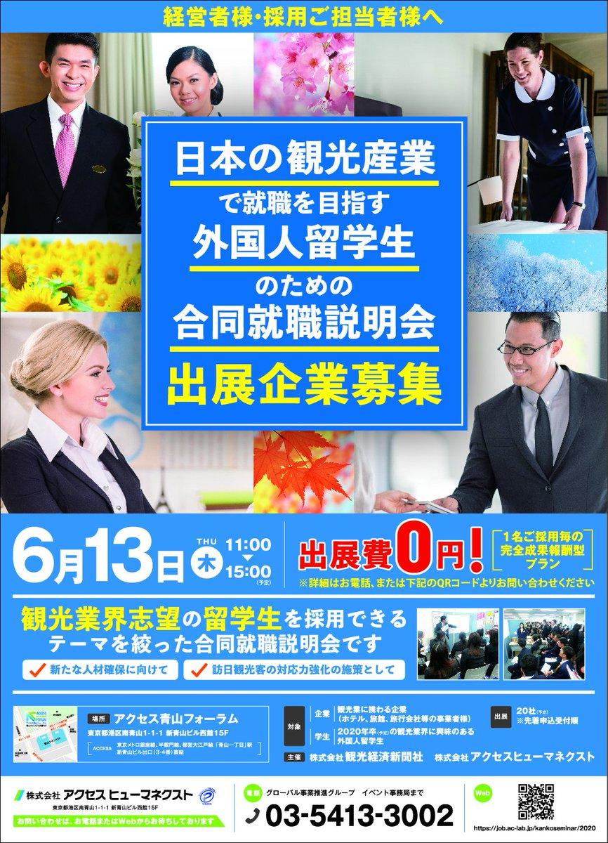 6月13日(木)東京・青山にて、旅館・ホテル・旅行会社などへの就職を目指す「外国人留学生のための合同就職説明会」を開催します!出展いただけるお宿の皆様、まだ間に合いますのでお問い合わせお待ちしております!#旅館 #ホテル #インバウンド #人手不足 #外国人 #留学生 #就活 #合同説明会