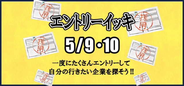 \\エントリーイッキ  #名古屋 //東海エリアの企業に  たくさんエントリ~できる??明日からはじまる新企画?#愛知 #岐阜 #三重 で #就職 するなら就活REAL