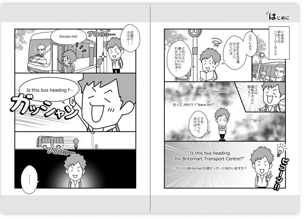 「サボリ英会話」発売開始です!予約待ちの皆様、ありがとうございます!お待たせしました!!すぐに発送作業に入ります?なお今はオンライン直販のみです!英会話はこう「サボる!」いい意味で、お勉強とは正反対の発想から出た本です!ご注文はこちらから!?➡️