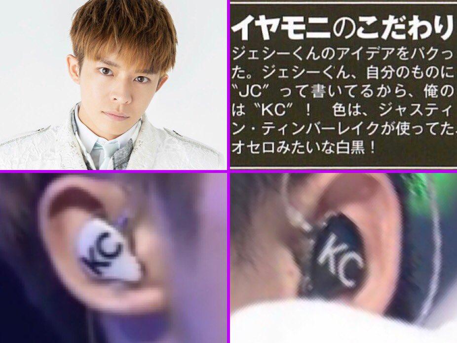 ③岸優太のイヤモニ:『KCの文字』⇒『紫』