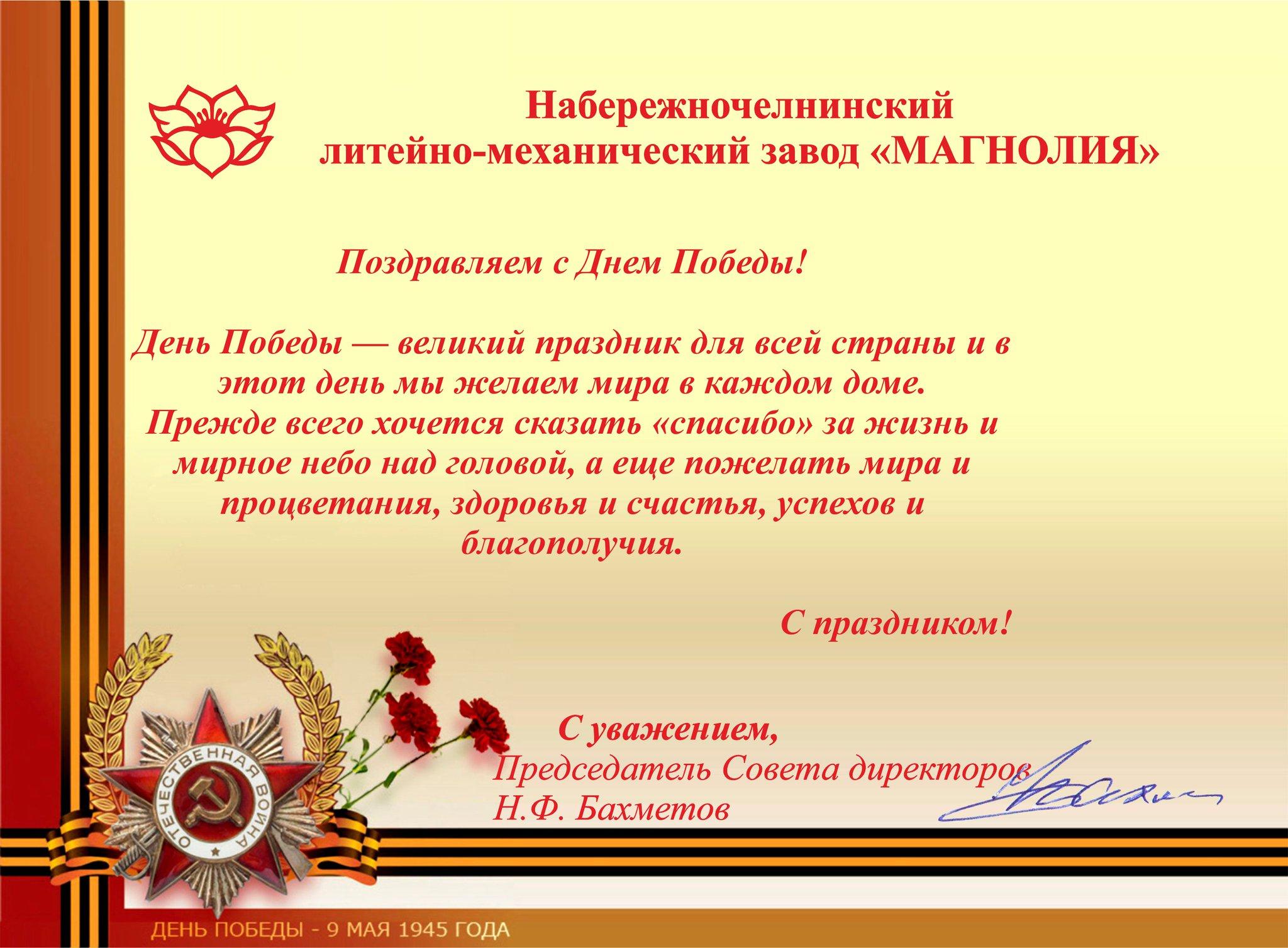 Открытка с днем победы для фотошопа, роз фото надписью