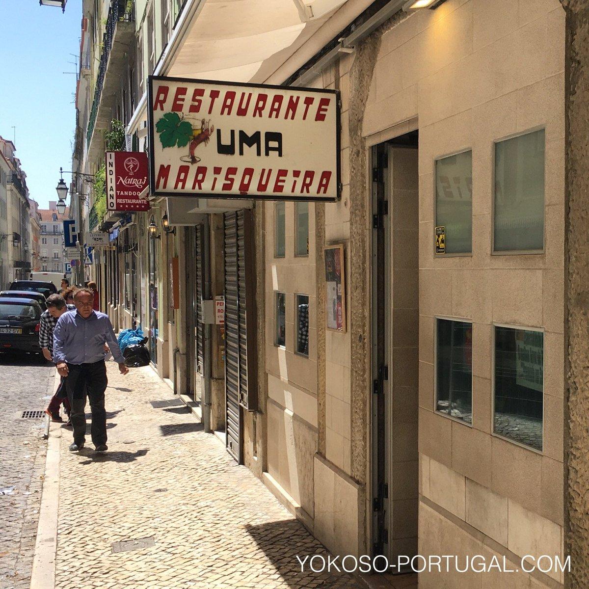 test ツイッターメディア - リスボン、バイシャ地区にあるシーフードリゾットで有名なレストラン。 (@ Uma Marisqueira in Lisbon) https://t.co/coq2aGPF2m https://t.co/jvSJxE6eTK
