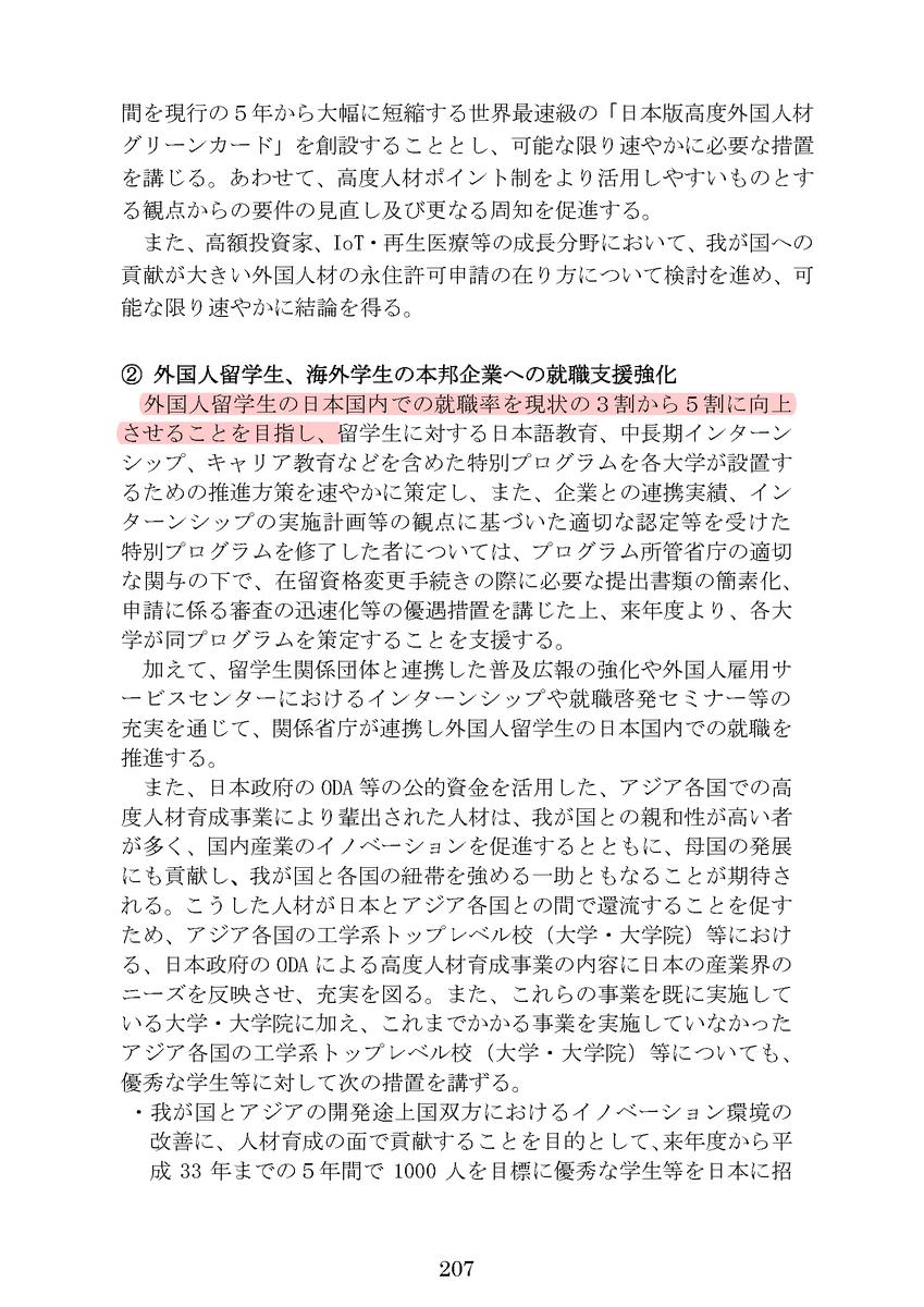 「政府は外国人留学生の日本国内就職」を『3割から5割に増やすことを目標』としています。日本再興戦略改訂2016(207頁(添付画像)参照)外国人留学生の就職支援について 平成30年3月5日 文部科学省